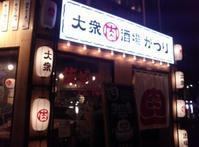 大衆肉酒場 がつり/札幌市 北区 - 貧乏なりに食べ歩く