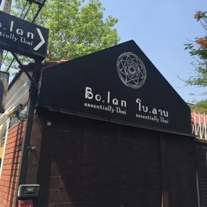 洒落た一軒家でゆったりと ☆ アジアベストレストラン19位の『Bo.Lan』でひとりランチ - モードと旅、たまにマッスル。hatakeyama*satokoのハナ☆ブロ
