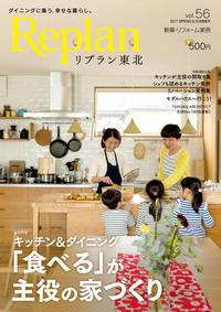 『さくらの家』リプラン東北Vol.56号に掲載されています! - Nao-Log