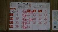 5月の営業予定 - 信夫山文庫 日日雑記
