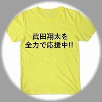オリジナル応援Tシャツ - ハワイ菌