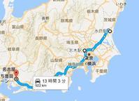 旅のドライブルート 2013年夏 - Mimpi Bunga の旅の思い出