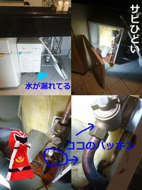 ここ最近、水漏れが... - 西村電気商会|東近江市|元気に電気!