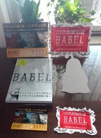 ヒグチユウコ「初回限定版 BABEL Higuchi Yuko Artworks」サイン本入荷!続々と - グラフィック社のひきだし ~きっとあります。あなたの1冊~