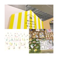 minneのハンドメイドマーケット2017 ありがとうございました! - Feb