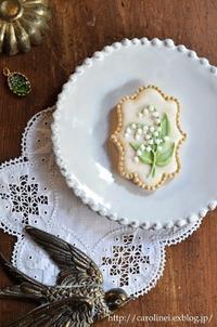 すずらんの日  Jour de Muguet - お茶の時間にしましょうか-キャロ&ローラのちいさなまいにち- Caroline & Laura's tea break