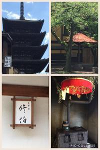 春の京都へ - *PRIM  ROSE*