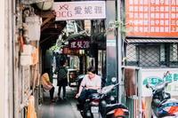 taiwan snap #44 - 台湾に行かなければ。