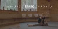 Aroma + Yoga  セルフメンテで【美調整】ワークショップ♪ - Aromaticstyle