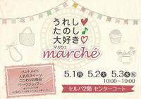 5/3 SELVA「うれし たのし 大好き♡マルシェ」に出展いたします - こぎん刺し*刺し子 engawa's blog