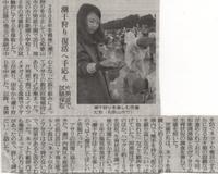 片男波干潟 潮干狩り - 名勝和歌の浦 玉津島保存会