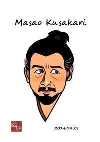 草刈正雄さんを描きました。#2 (C026) - 楽しいね。似顔絵は… ヒロアキの作品館