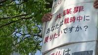 金田、山本、今村大臣・・「失言」ではなく、安倍ジャパンの「本質」だ - 広島瀬戸内新聞ニュース(社主:さとうしゅういち)