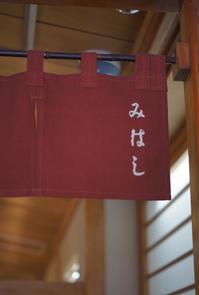 みはし 上野本店@上野 ② - HANA☆楽