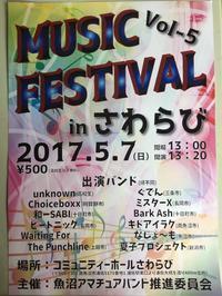 さわらびミュージックフェスティバル - ぐでん 和洋折衷ロックバンド@新潟