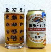 キリン 一番搾り 横浜づくり 2016/2017冬~麦酒酔噺その682~港町は。。 - クッタの日常