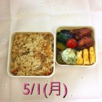 今週のお弁当(5/1~5/2)とあれやこれや - 仕事・子育て・家事のテンコ盛り生活