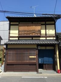 『京都の民泊、まずは雰囲気のある町家をどうぞ=』 - NabeQuest(nabe探求)