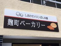 メロンパン - 麹町行政法務事務所