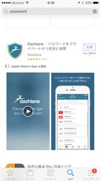 パスワード管理(Dashlane) - ぱーむらいふ