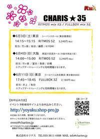 フルボックスイベント決定!! - カリテス ニュースブログ
