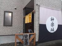 手打ち蕎麦 神楽坂/江別市 - 貧乏なりに食べ歩く