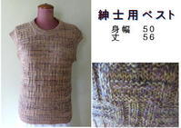☆ 紳士用ベスト - ひまわり編み物