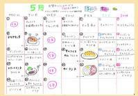GW - 紙ひこうき 日和(和風洋食屋紙ひこうき)
