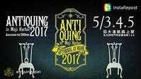 antiquing in moji harbor 2017 - DELIGHT CLOTHING&SUPPLY