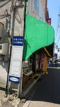 函館市本町市場にセラピア絵はがき販売中 - 工房アンシャンテルール就労継続支援B型事業所(旧いか型たい焼き)セラピア函館代表ブログ