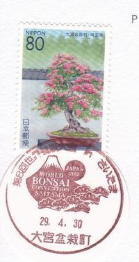 第8回世界盆栽大会 IN さいたま - ムッチャンの絵手紙日記