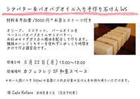 5/22 mon 手作り石けんWS 開催します! - Kollere コレリ