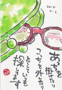 歯と目と・・・・ - きゅうママの絵手紙の小部屋