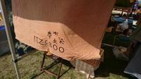 5月のイベント出店情報(^O^)/ - ITZEBOO「いちぶ」 ~Natural Dyeing~