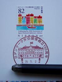 日本とデンマークの150年切手&特印 - 見知らぬ世界に想いを馳せ