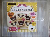 クマさんとパンダさんの生チョコタルト - cuisine18 晴れのち晴れ