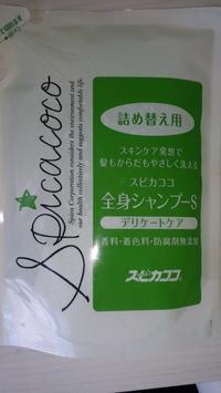 ボディーシャンプー - parfumlabo
