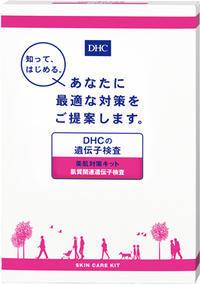 DHCの遺伝子検査 美肌対策キット体験記 その1 - ケチケチ贅沢日記
