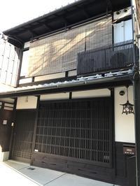京都の町家に泊まる - 小さな花アトリエ