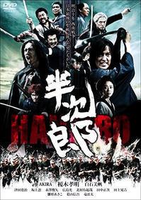 "c436 "" 半次郎 "" Netflix 2017年5月3日 - 侘び寂び"