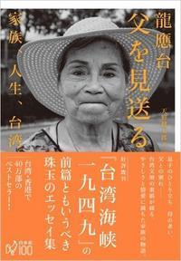 高雄出身の人-ロン・インタイを中心に byマサコ - 海峡web版