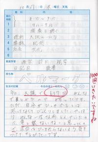 10月27日 - なおちゃんの今日はどんな日?