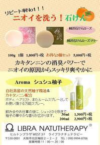 【キャンペーン】ヒルトンプラザ店 GWがお得! - ライブラナチュテラピーの aroma な話