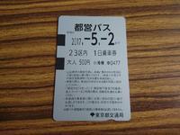 都バス1日乗車券の旅 - 水ルポ
