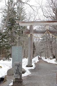 戸隠神社に行ってきました(2) - きょうだい猫と仲良し暮らし