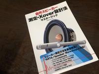 自作スピーカー測定・Xover設計法マスターブック - Lo-Fi Audio