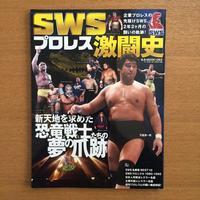 SWSプロレス激闘史 - 湘南☆浪漫