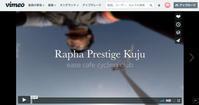 Rapha Prestige Kuju 〜ECCC ビデオ - My Cycling Diary