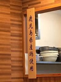 鹿児島の美味しい唐揚げ - 麹町行政法務事務所