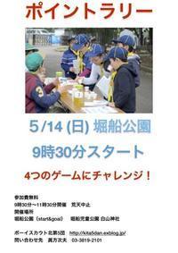 5/14 (日) 堀船公園にてポイントラリーを開催します! - ボーイスカウト東京北5団